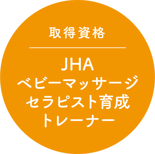 JHA 取得資格