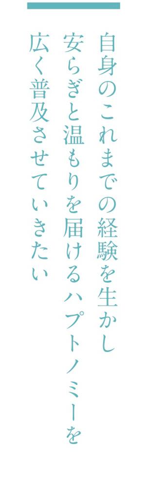 JHA メッセージ(石田貴子)