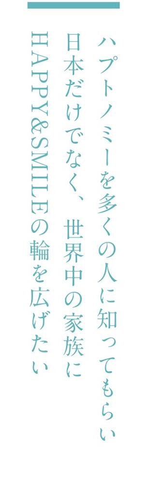 JHA メッセージ(野口由美)