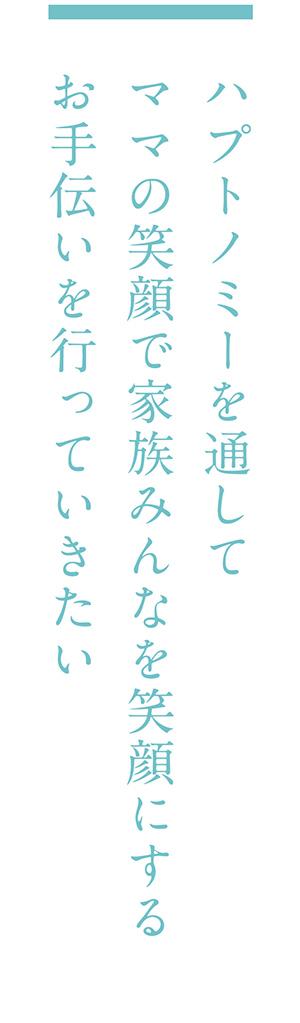 JHA メッセージ(松田加奈子)