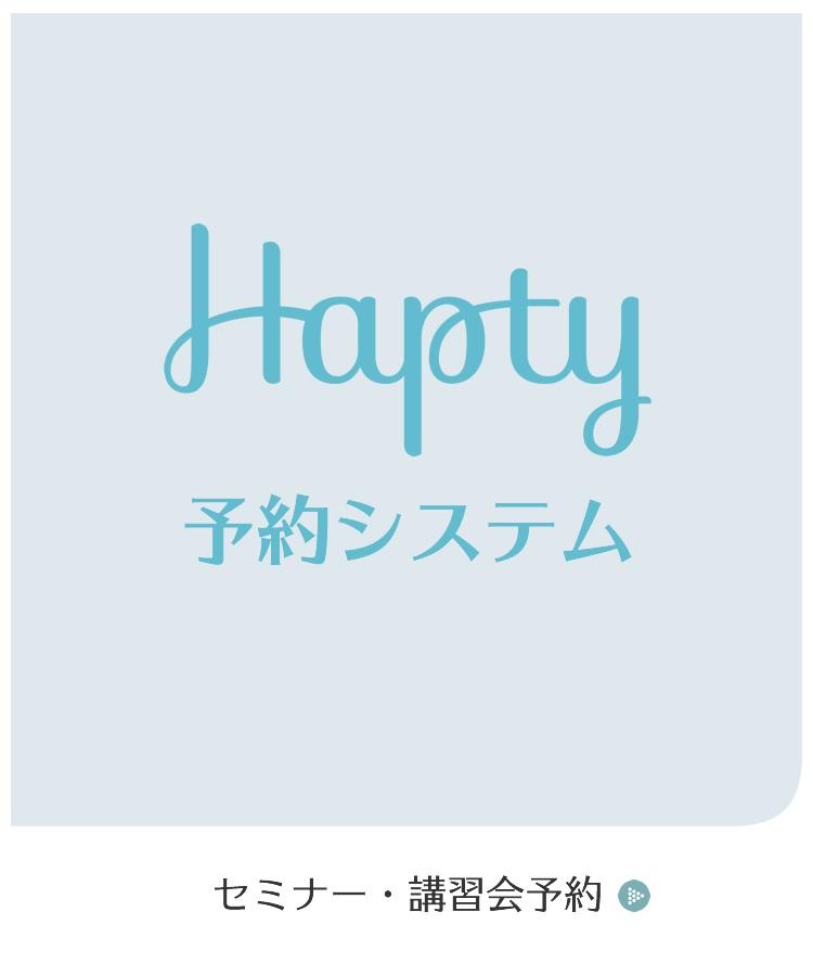 Hapty予約システム