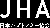 日本ハプトノミー協会