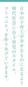 日本ハプトノミー協会 理念