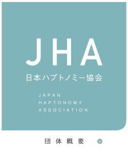 日本ハプトノミー協会について