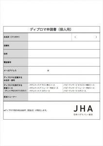 ディプロマ申請書(個人用)