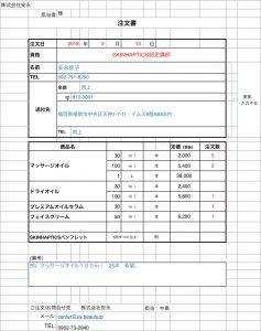 JHA講師:商材発注書(例)