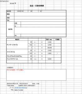 JHA講師:返品・交換依頼書(記入例)